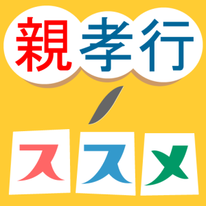 oyakoukonosusume
